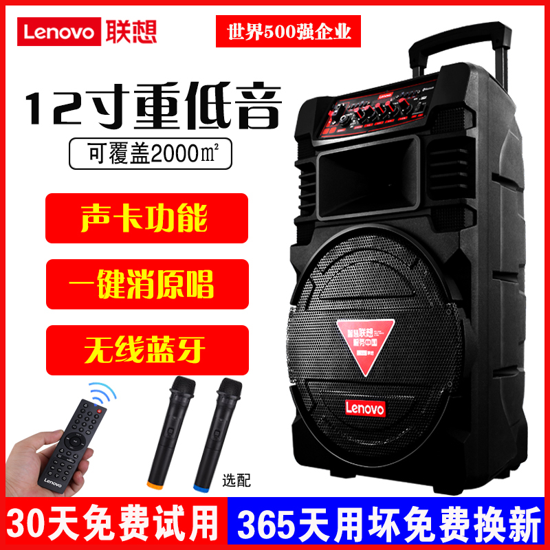 Lenovo VO7 outdoor square karaoke audio rechargeable Bluetooth sound card speaker bass