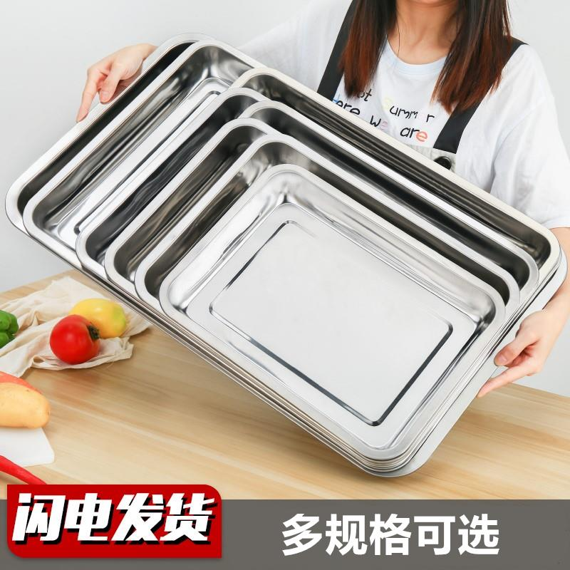 Coffee shop flat bottomed utensils instrument dish roasted fish stainless steel square plate water pot tea set towel dish baking beauty salon