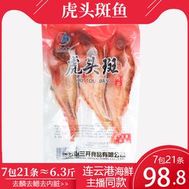 三开海鲜 虎头斑鱼 深海野生鲜活冷冻袋装主播江苏连云港海鲜生鲜