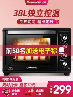 长虹电烤箱家用烘焙烤鸡大容量38L多功能烤箱蛋糕红薯面包价格