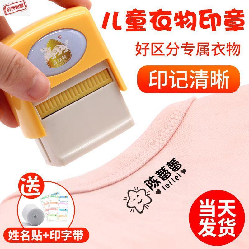 男孩女孩水洗环保盖章可烫专属个人定制耐洗签名标记儿童衣物印。