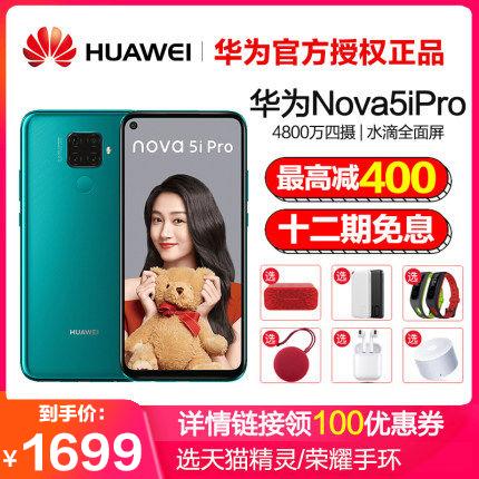 官方正品/顺丰速发Huawei/华为nova 5i Pro手机华为官方旗舰店官网正品nova5i手机nova5ipro华为nova5华为5g