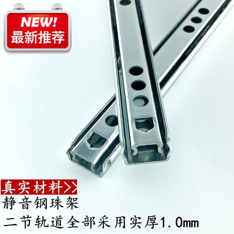 加厚17MM宽走珠橱柜窄形抽屉轨道v二节导轨双向滑槽2节滑轨滑倒道