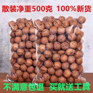 新货临安大颗粒手剥山核桃净重500克袋罐装 小核桃仁孕妇零食坚果