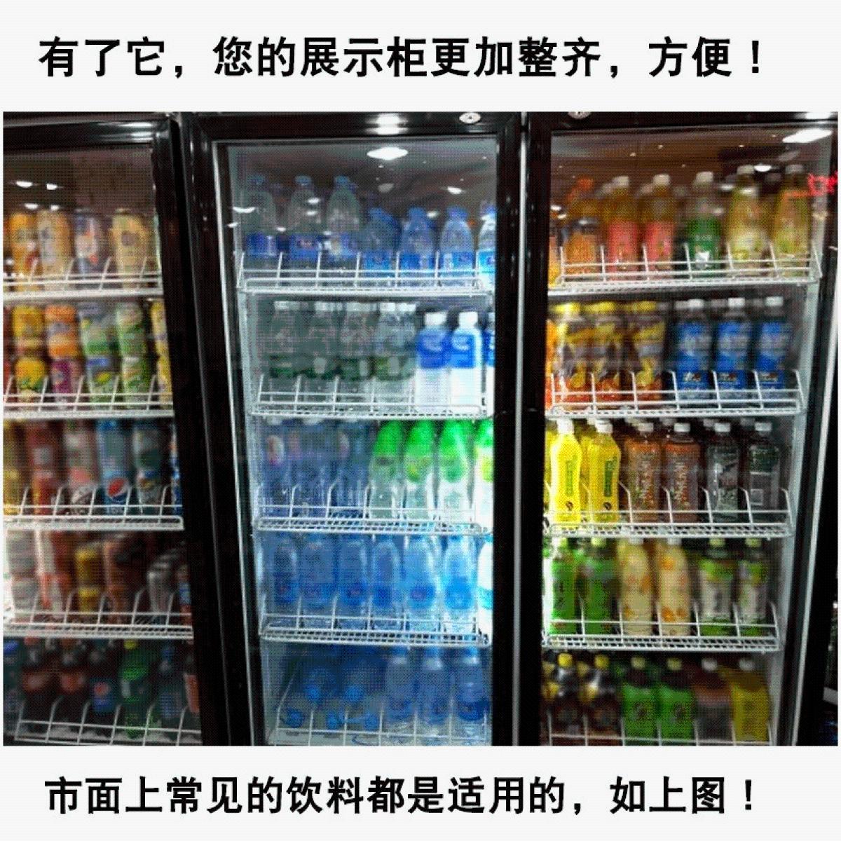 超市饮料柜分隔架 冰柜商用冰箱便利店展示冷柜酒水防倒架子