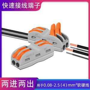 电线2位万能快速接线端子