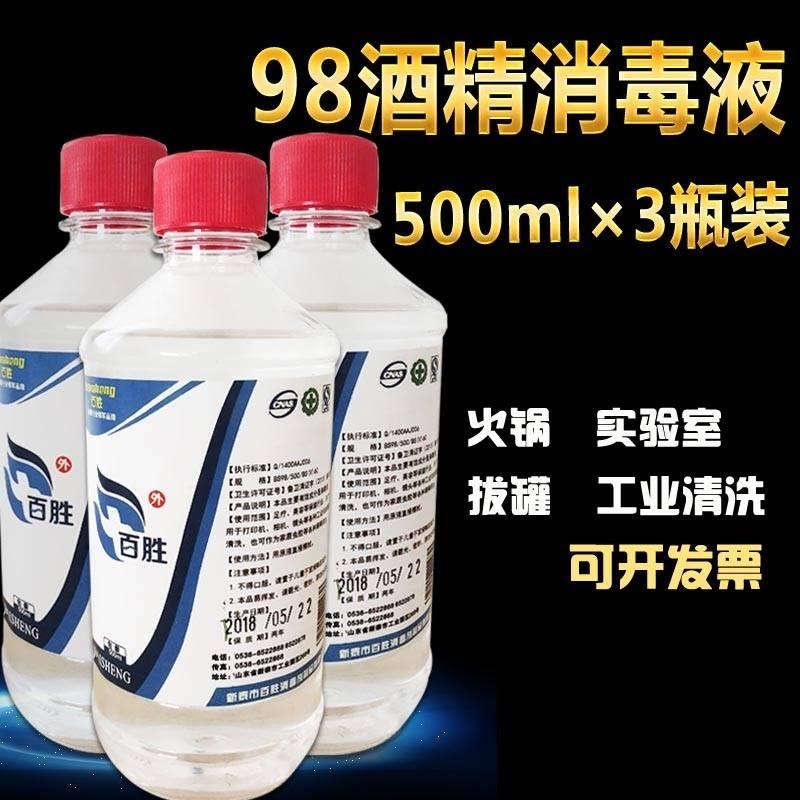 99酒精98度高浓度清洁剂电子产品火疗拔罐机器擦洗99度除污渍98%