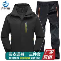 冲锋衣套装女三合一可拆卸两件套男加绒加厚保暖衣裤可定制登山服