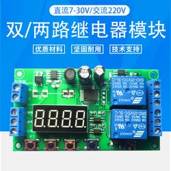 两/双2路延时时间继电器模块触发脉冲循环断电定时220V开关电路
