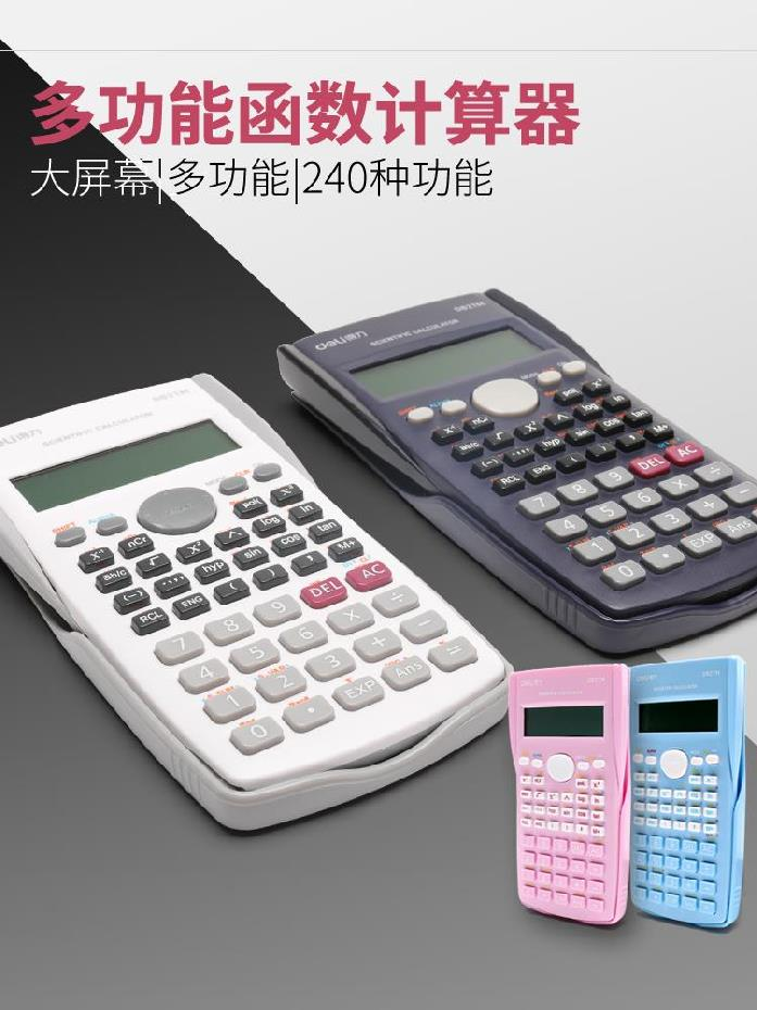 Financial management mini electronic PI complex portable financial office science student calculator computer