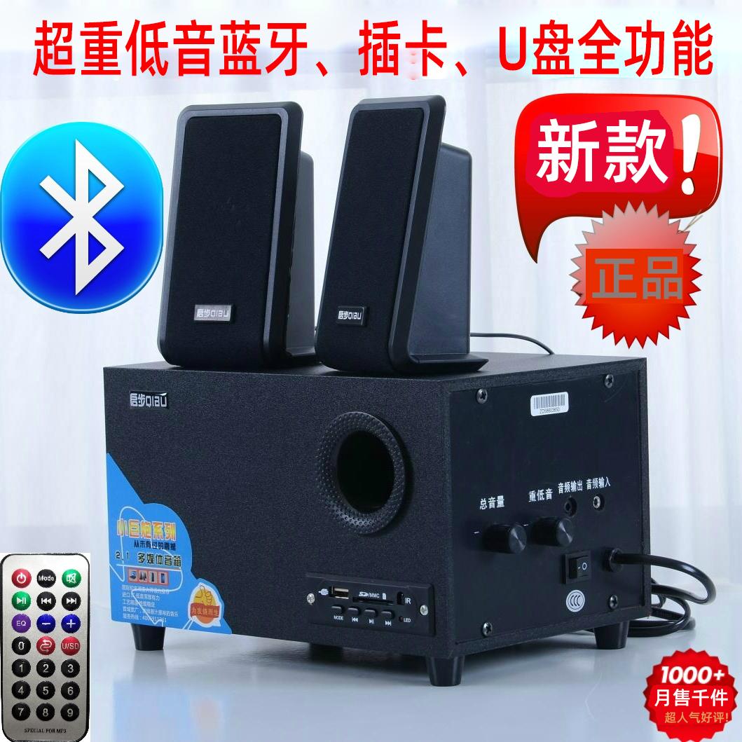 笔记本台式电脑2.1音箱超重低音炮无线蓝牙插卡U盘音响有源小影响