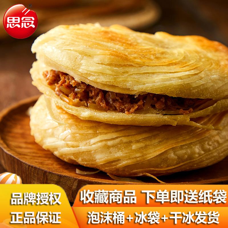 思念牛肉酥皮馅饼10只腊汁肉夹馍速冻食品成人学生家庭早餐1.1kg