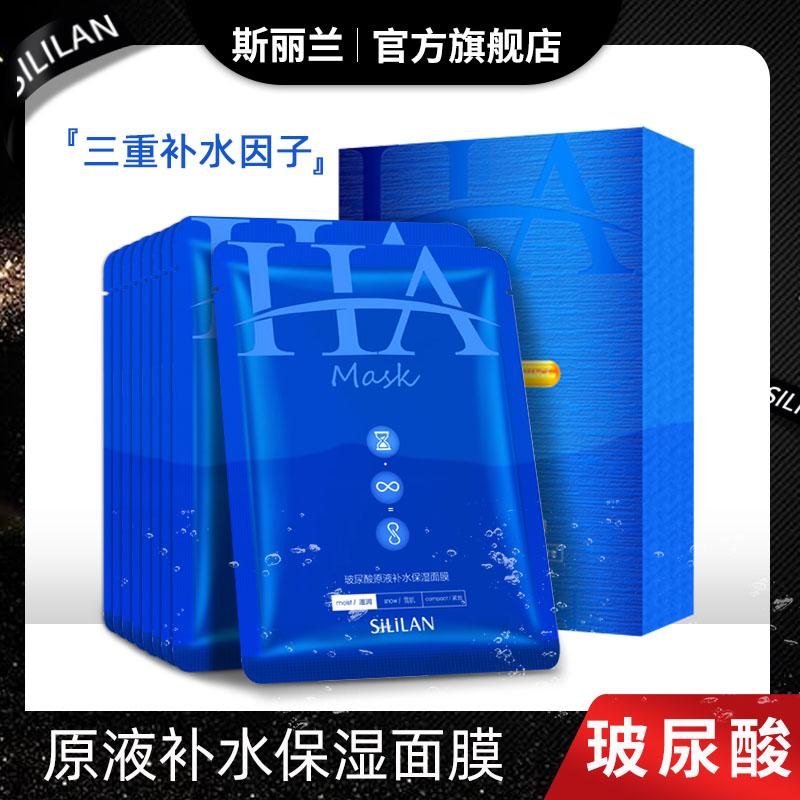 斯丽兰玻尿酸深度补水片正品面膜贴评测
