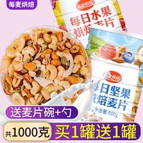 烘焙坚果水果燕麦片干吃即食早餐速食配酸奶麦片懒人代餐饱腹食品