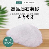 10斤細沙白色石英砂顆粒凈水濾料滅煙沙石英沙造景細沙子盆栽裝飾