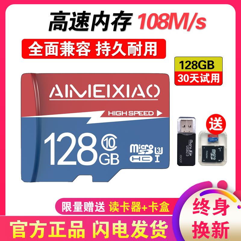 内存128g卡高速行车记录仪内存专用卡tf卡micro sd相机监控32g256g摄像头通用存储卡手机内存卡64g16G512sd卡