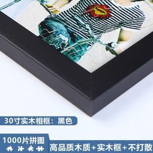 1000片拼图照片定制送相框diy真人马赛克自制人像创意礼物定做