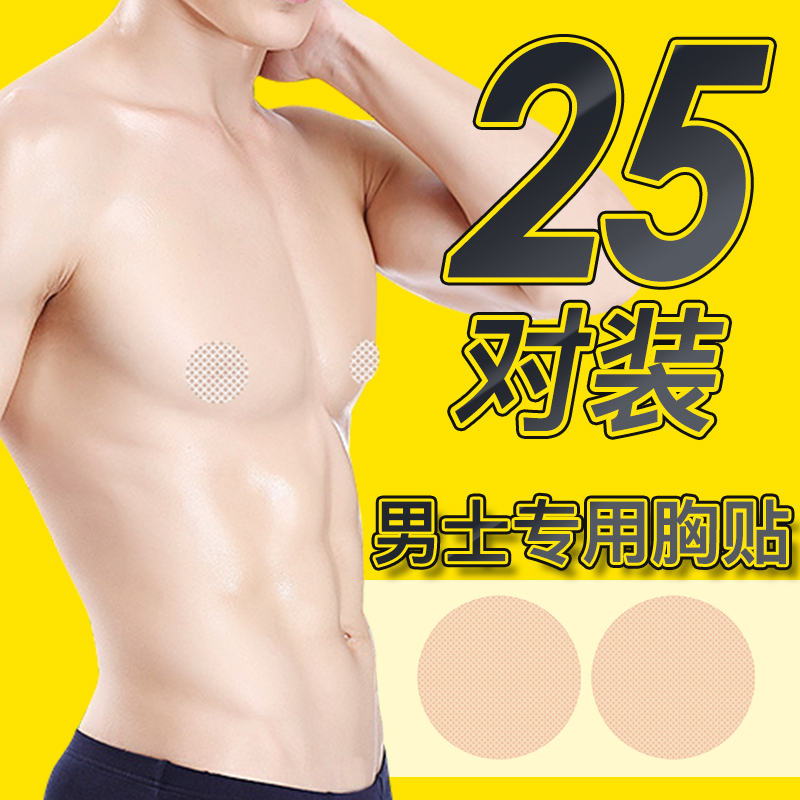 男士专用胸贴防凸点乳头贴隐形一次性乳贴马拉松运动防摩擦防走光