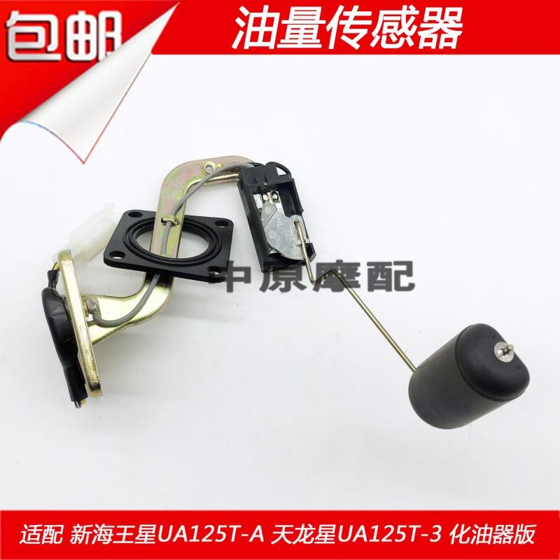 适配豪爵国三新海王星天龙星UA125T-A/-3踏板车油量传感器油浮。