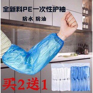 全新料一次性袖套pe袖套加厚防水防尘防油长款护袖蓝色白色100/只