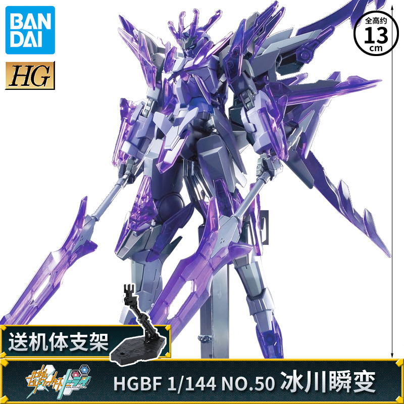 高达拼装模型便宜 国产高达拼装模型 hg hgbf 1/144 创战者 3