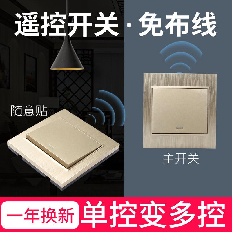 无线�?乜�关面板免布线220v智能家用床头双控86随意贴卧室电源