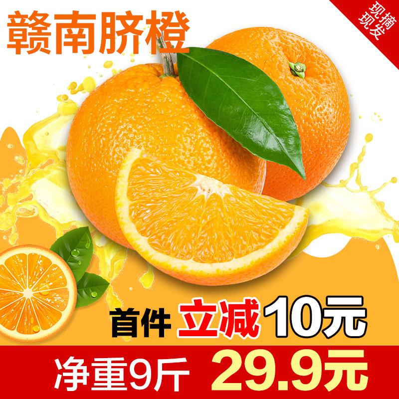 橙子赣南脐橙新鲜当季水果手剥甜橙9斤江西冰糖大柑橘整箱10包邮