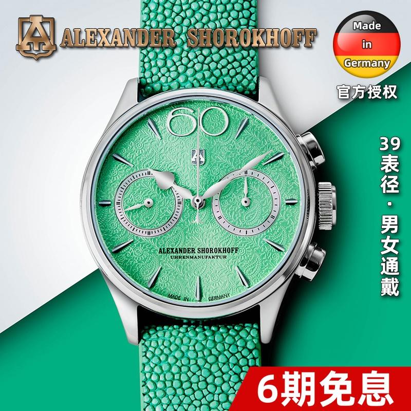 德国A.Shorokhoff计时机械表熊猫薄荷绿盘手表39中性腕表手动男表