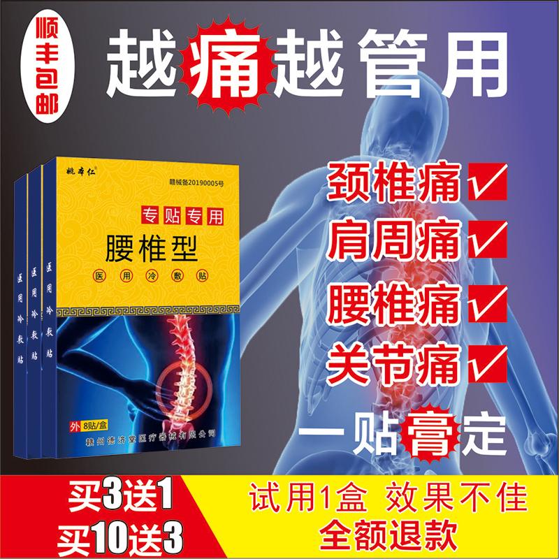 Lumbar disc herniation plaster, lumbar muscle strain plaster, lumbago no plaster, lumbago special pain hot compress, Japan