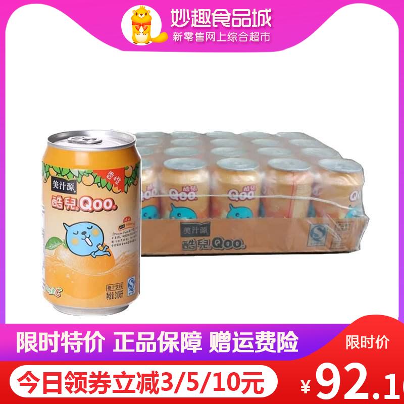 酷儿橙汁汽水310mlX24罐整箱橙汁饮料果汁包邮