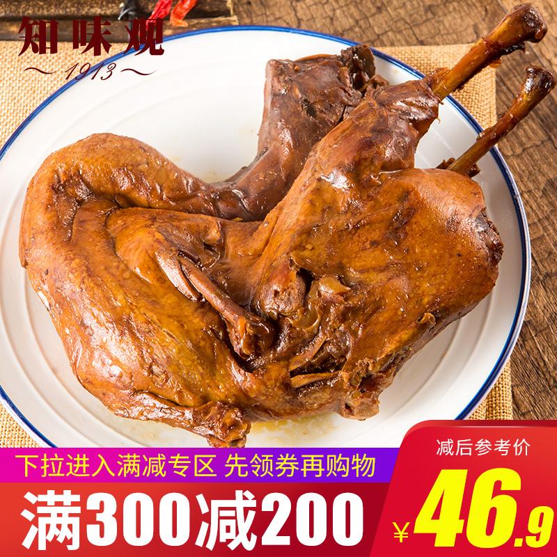 鸭子肉整只 新鲜满减【知味观杭州卤鸭子