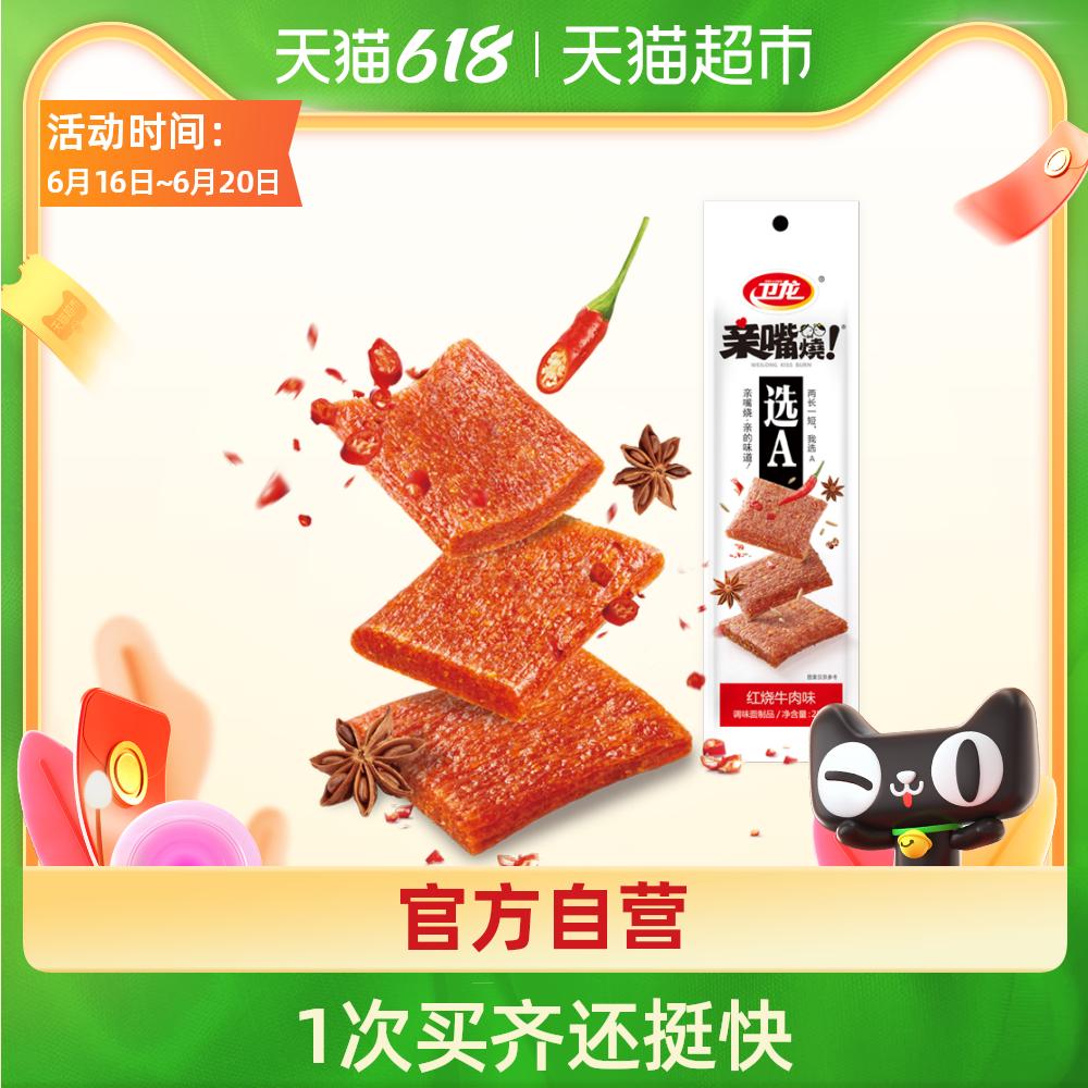 卫龙辣条亲嘴烧红烧牛肉味28g小吃大辣片湖南重庆麻辣大刀肉