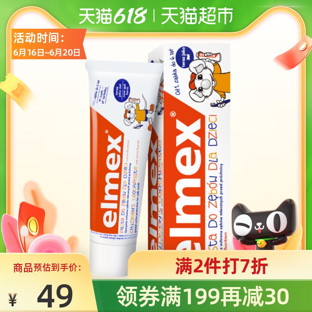 elmex艾美适专效防蛀0-6岁儿童牙膏61g/支可吞咽欧洲原装进口