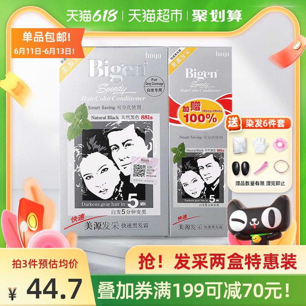 美源发采hoyu日本染发剂膏霜植物纯自己在家男女黑遮白发天然160g