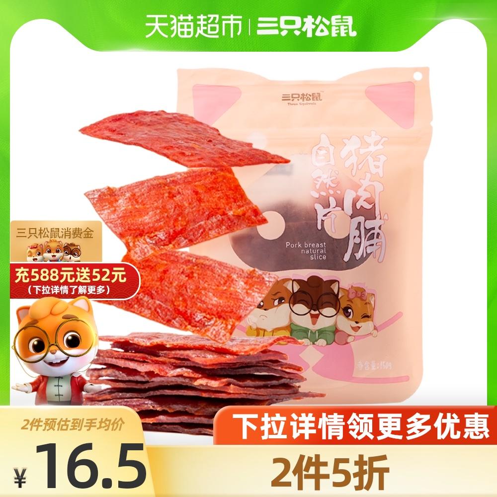 三只松鼠猪肉脯自然片150g*1袋小吃肉脯肉类熟食零食网红休闲食品