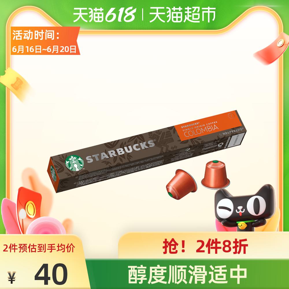 【进口】星巴克(Starbucks)哥伦比亚浓缩咖啡胶囊咖啡5.7g*10颗 Изображение 1