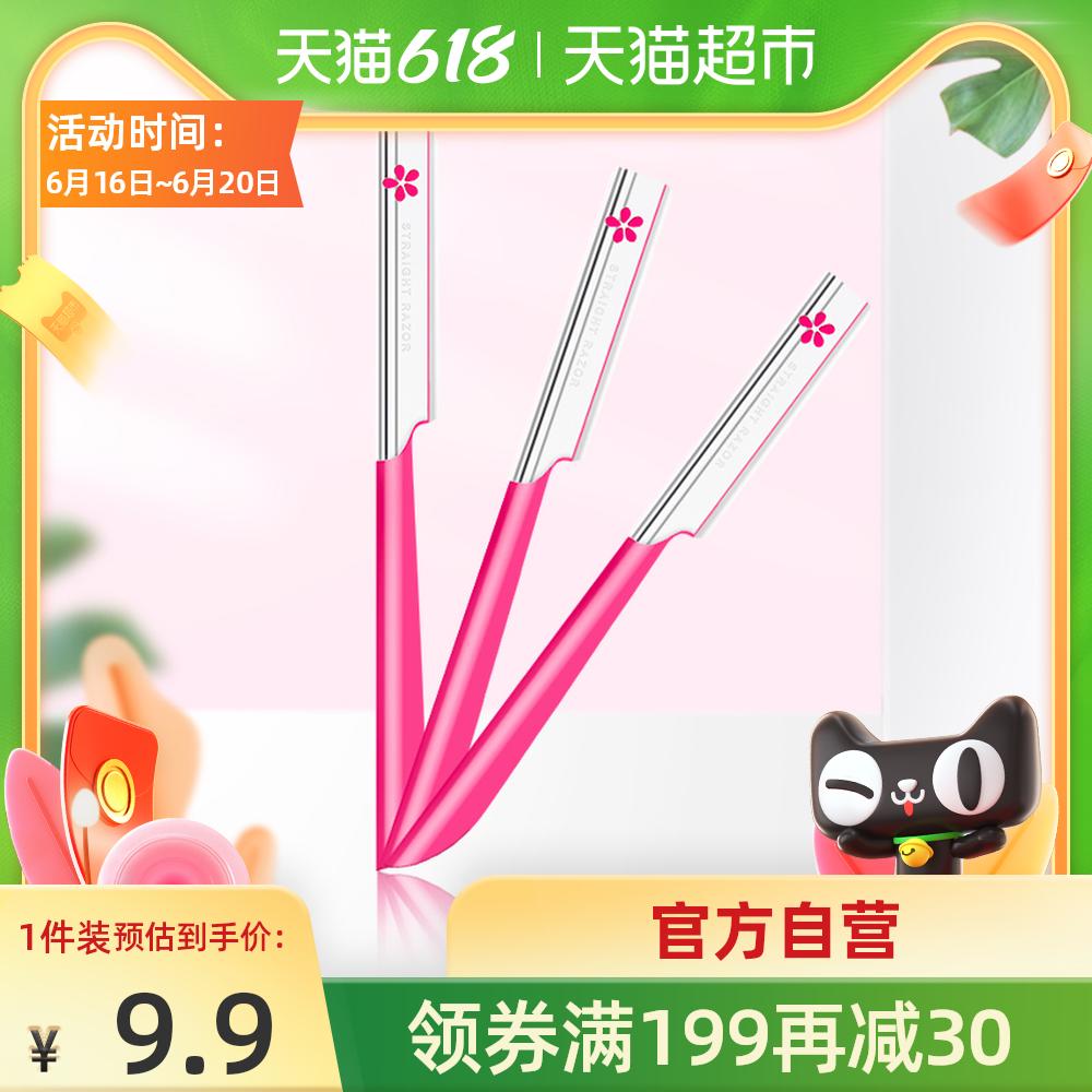 kai/贝印日本修眉刀眉毛刀刮眉刀女用进口修眉工具老手款3把