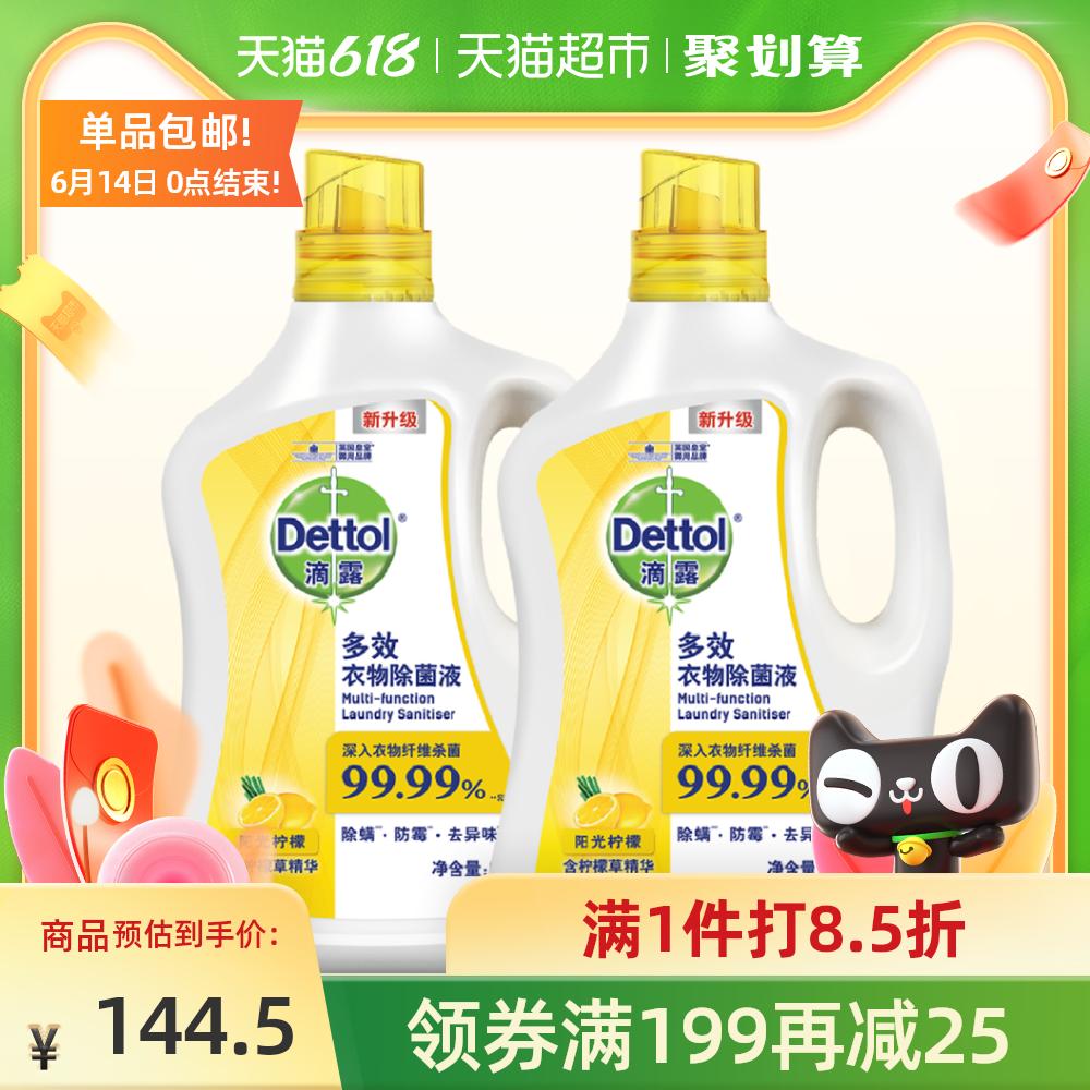 【薇娅618推荐】Dettol/滴露多效柠檬衣物除菌液2.5L*2消毒除螨*