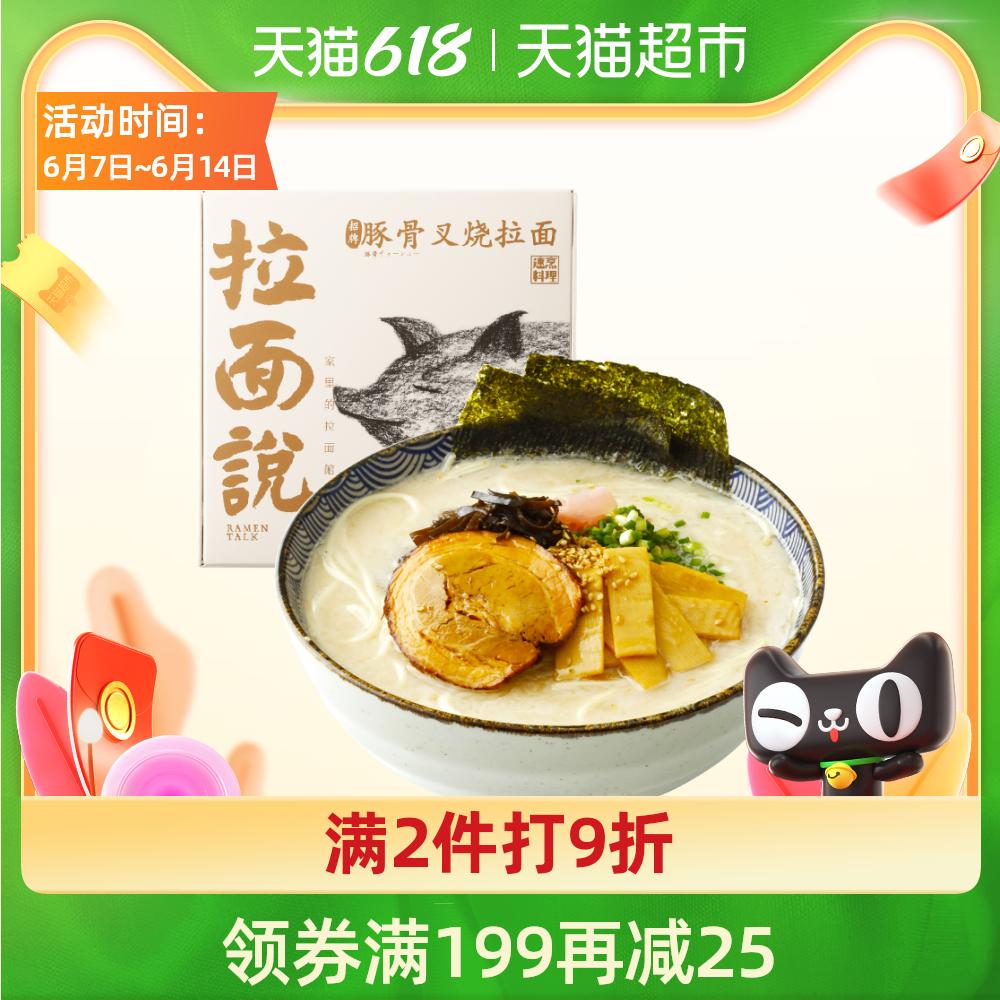 拉面说日式豚骨拉面速食拉面面条食品泡面方便面火锅216.8g×1盒