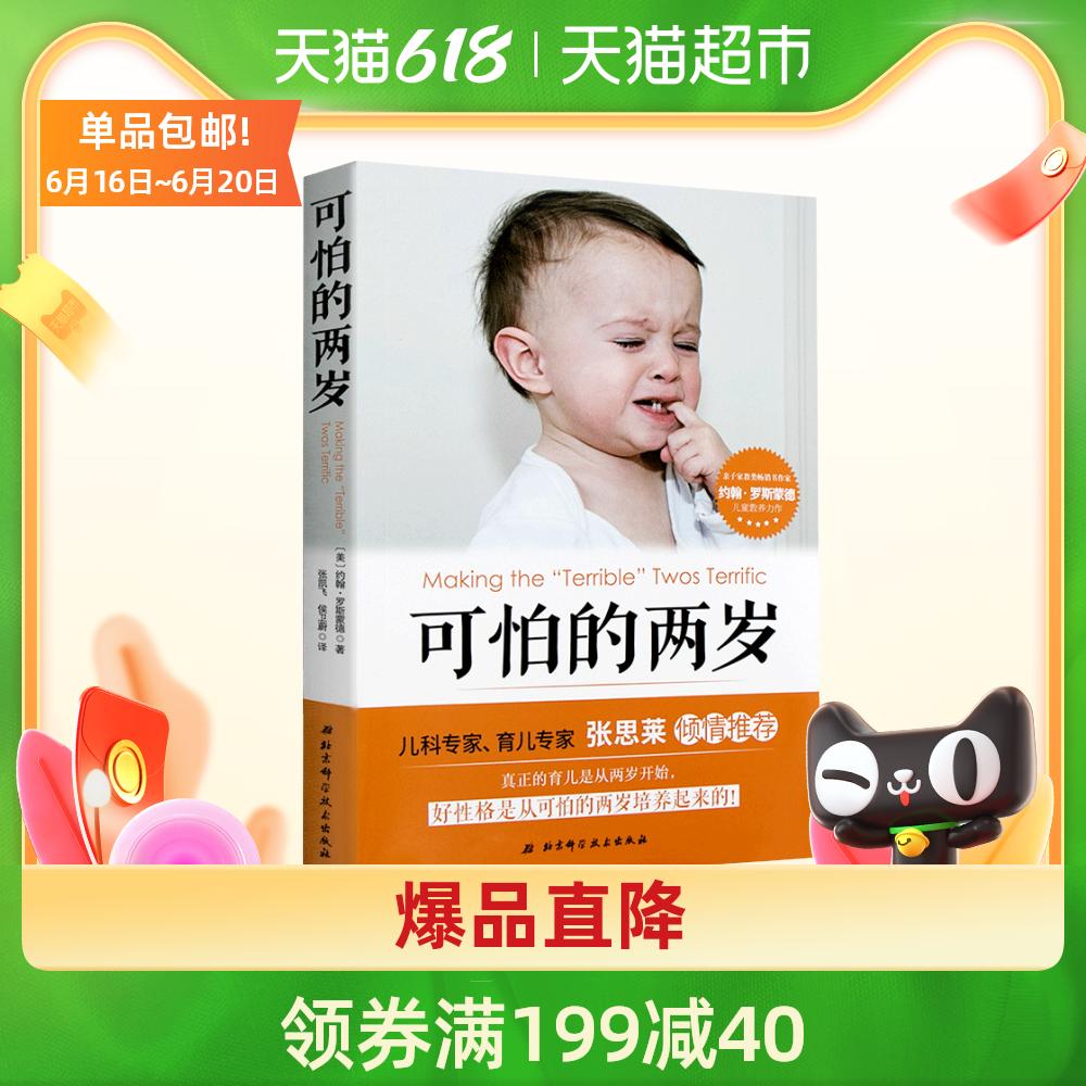 可怕的两岁0-3岁早教父母育儿书籍