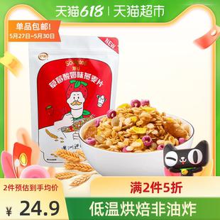 【包邮】伊利斯谷水果燕麦片草莓酸奶味420g即食谷物饱腹营养早餐