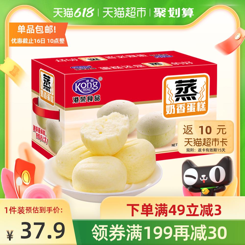 [详情领券]港荣蒸蛋糕奶香整箱小面包早餐营养糕点零食送礼盒900g