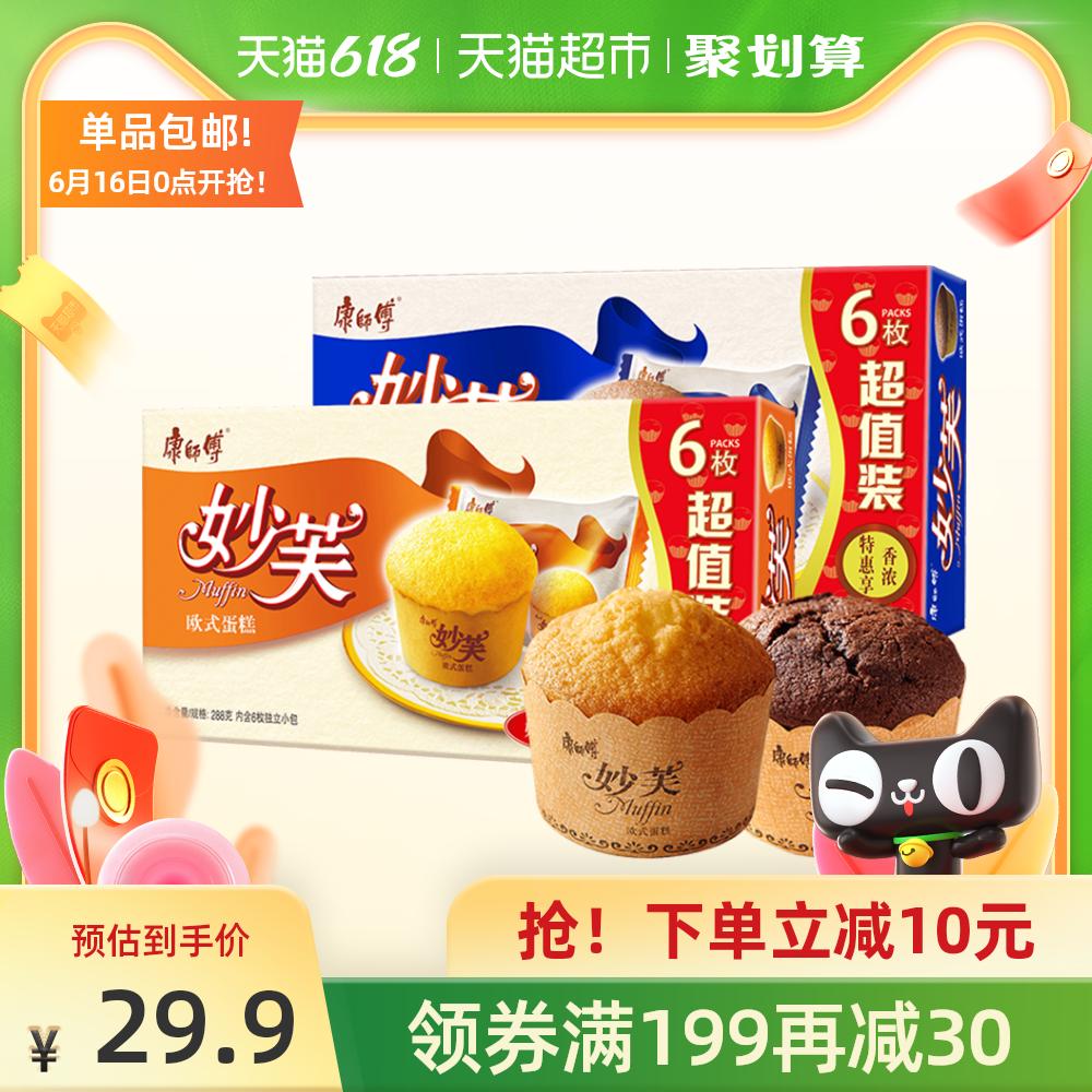 康师傅妙芙欧式288g*2盒奶油蛋糕