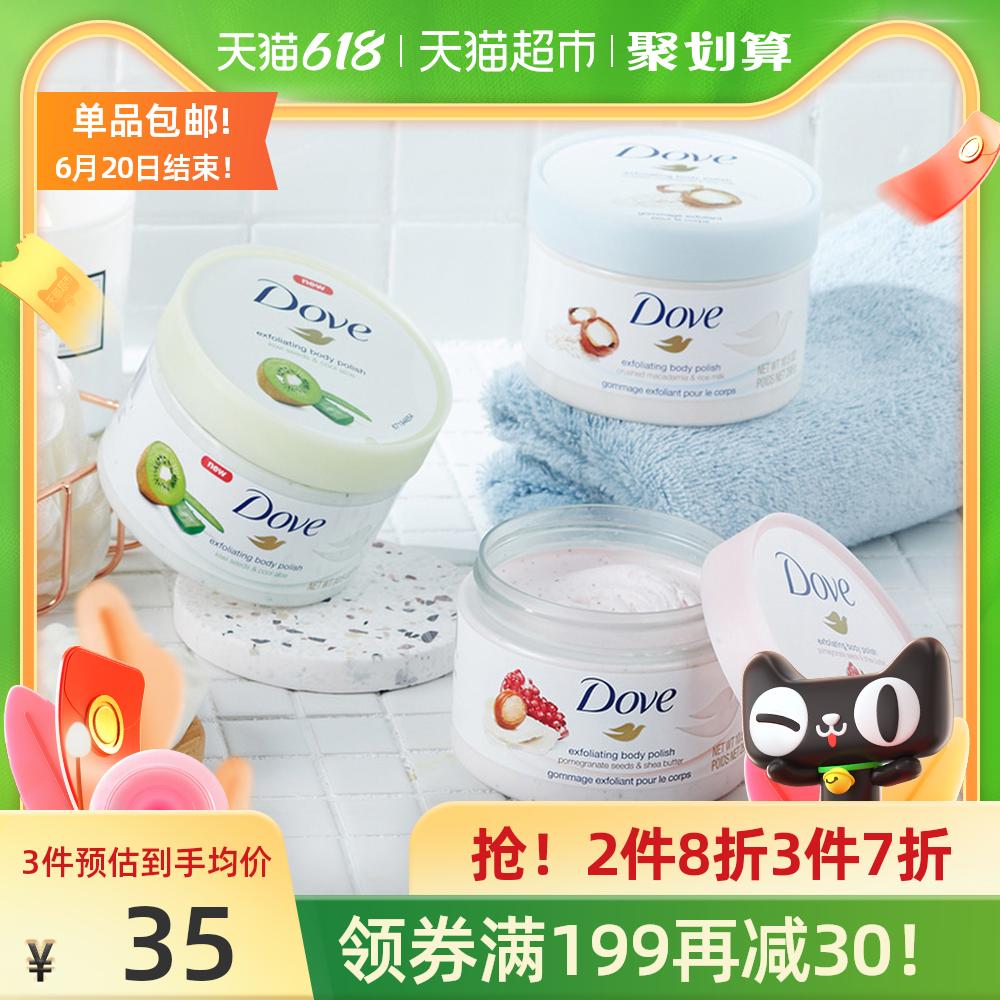 dove /多芬旅行装去角质50g磨砂膏