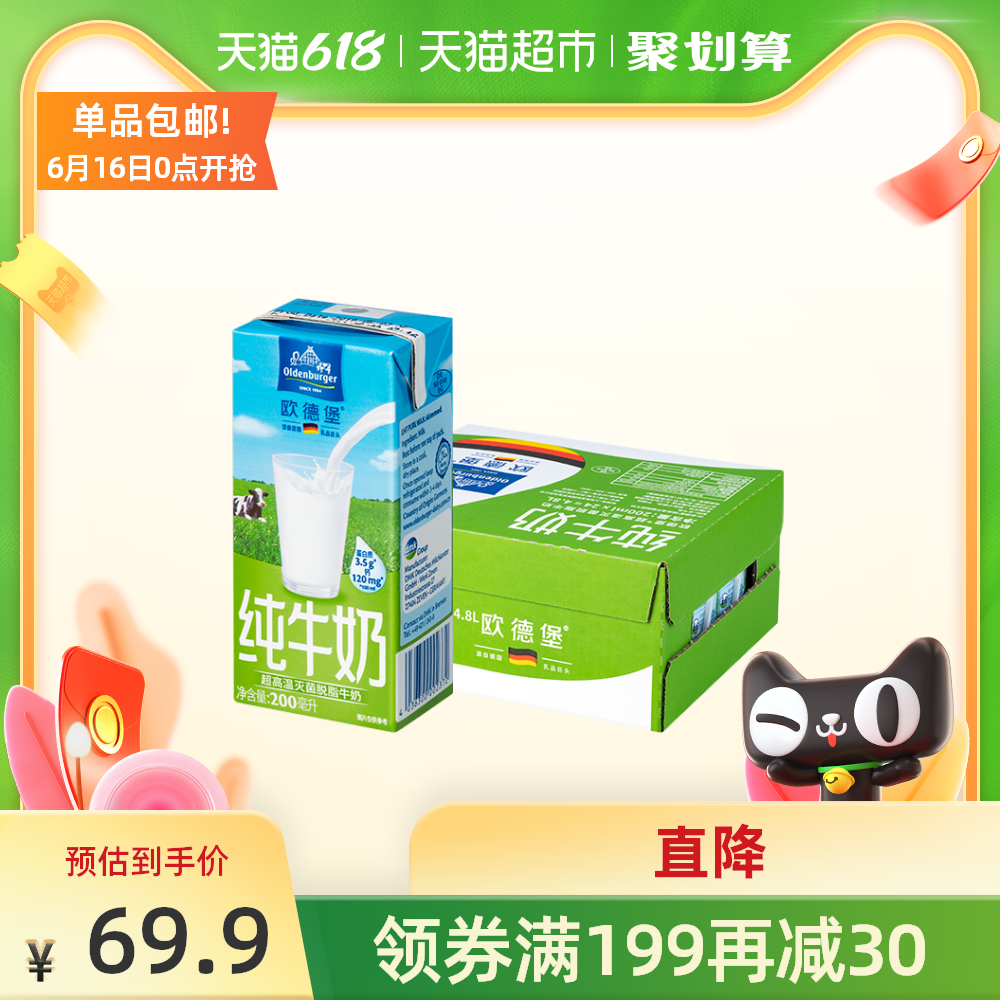 【进口】德国欧德堡灭菌纯牛奶脱脂牛奶200ml*24盒营养早餐整箱