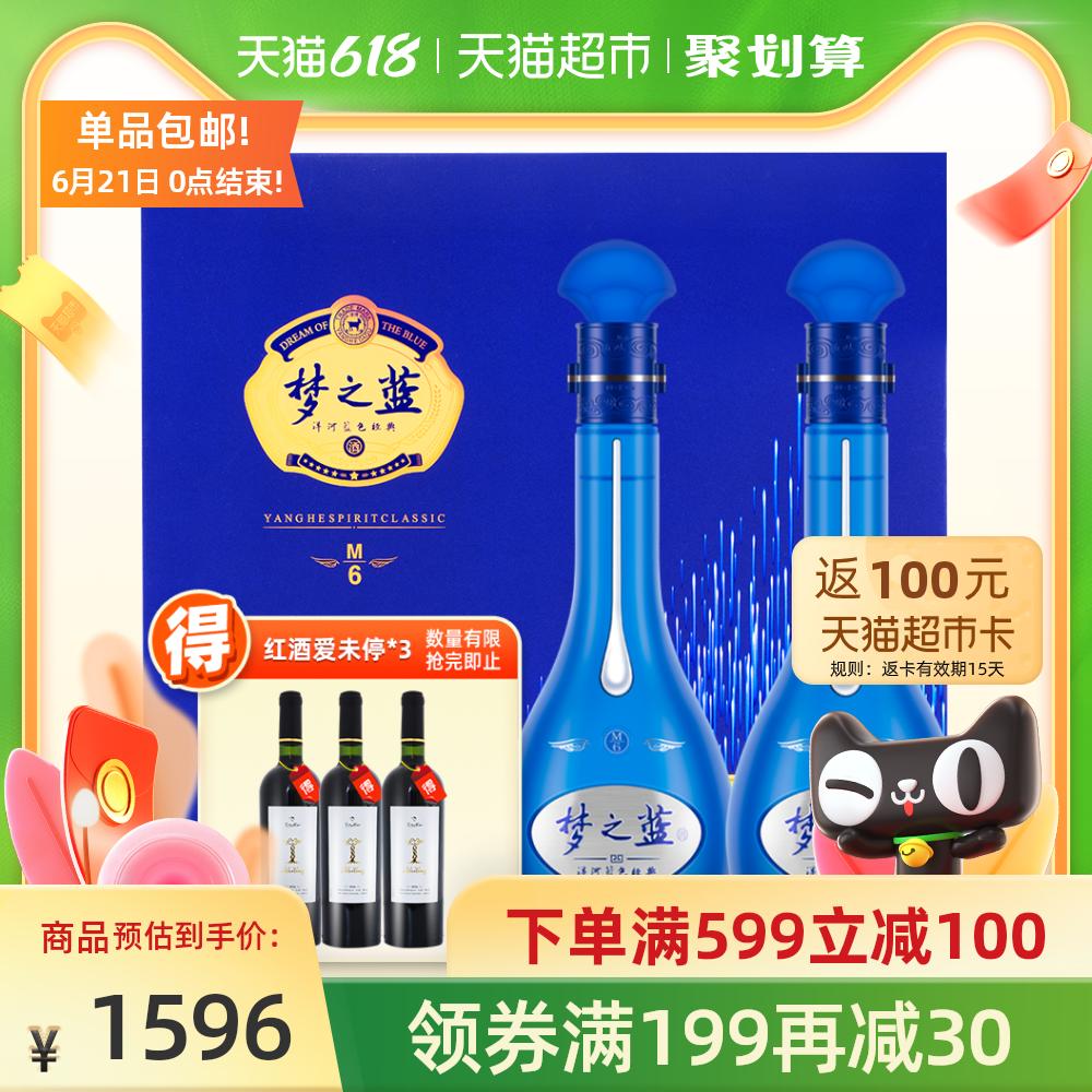 洋河梦之蓝M6-52度500ml*2瓶礼盒口感绵柔浓香型白酒