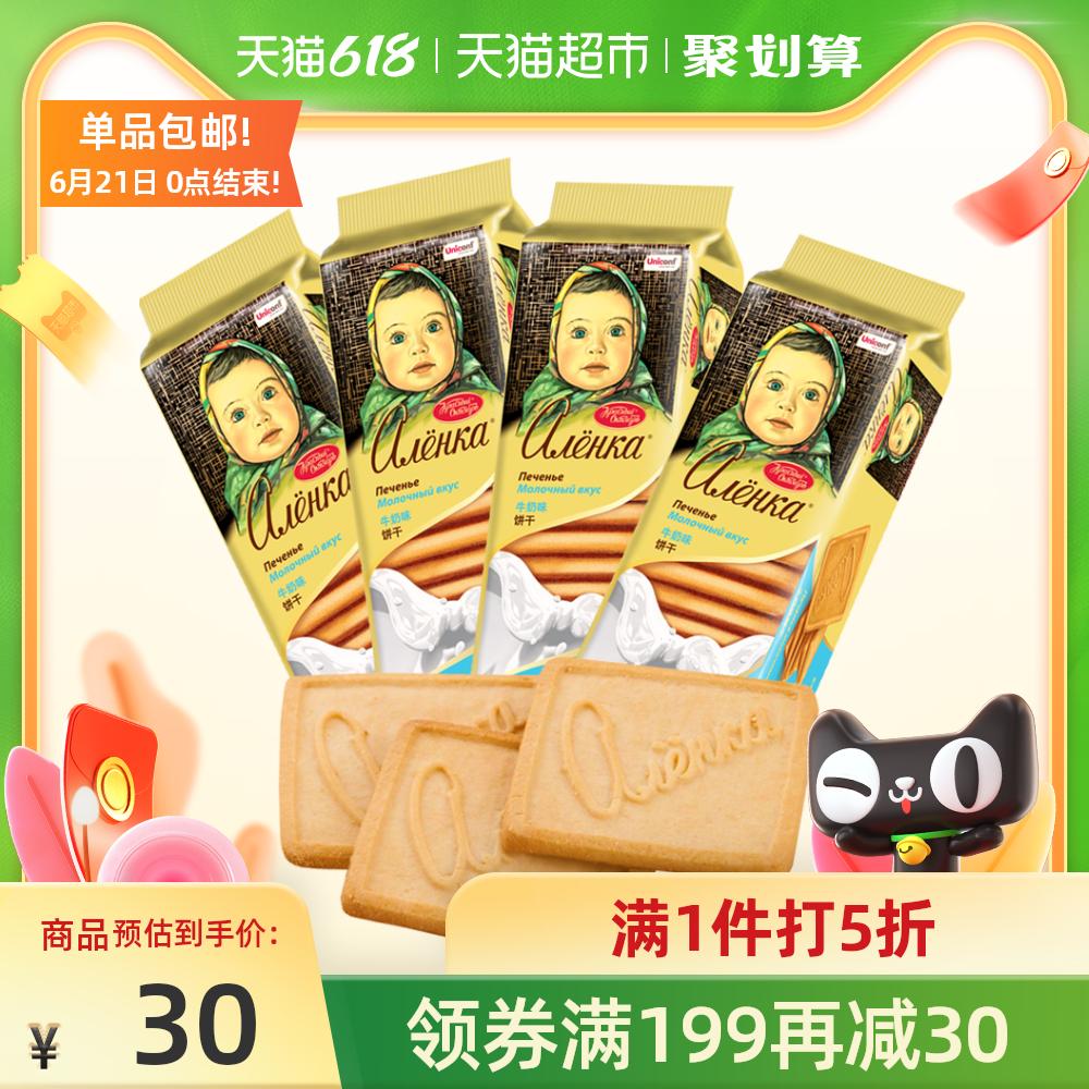 爱莲巧俄罗斯牛奶饼干190g*4包食品休闲零食小包装粗粮代餐凑单