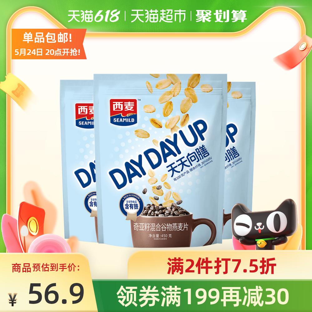 西麦奇亚籽黑麦燕麦代餐谷物食品燕麦片450g*3无糖早餐免煮冲饮