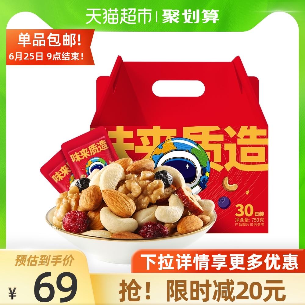 洽洽每日坚果30包小包装孕妇零食混合礼盒750g健康干果大礼包恰恰