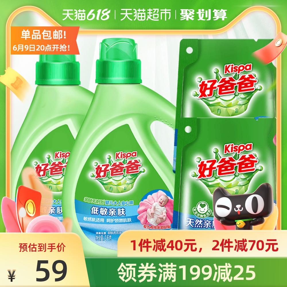 好爸爸洗衣液整箱批6KG天然亲肤 洁净敏感肌宝宝适用家用洗衣服